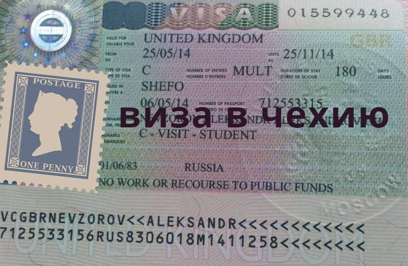 Оформление туристической визы в Чехию