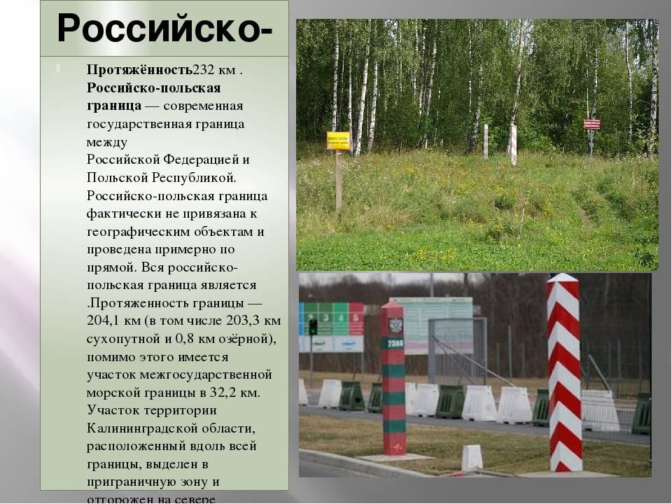 Правила и особенности проезда через российско-польскую границу