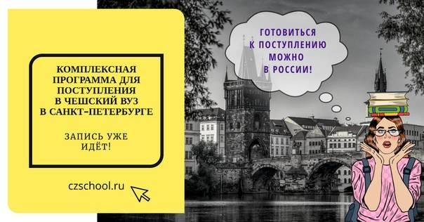 Как и когда высшее образование в чехии стало бесплатным для иностранцев?