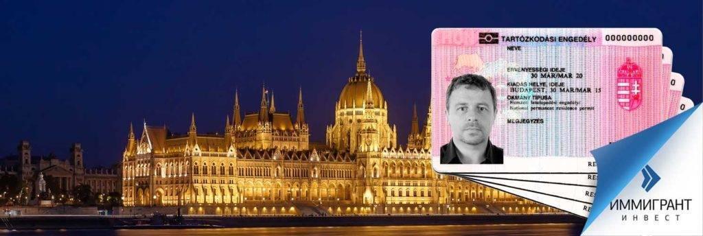 """Как получить вид на жительство в венгрии ⋆ іа """"єуработа"""""""