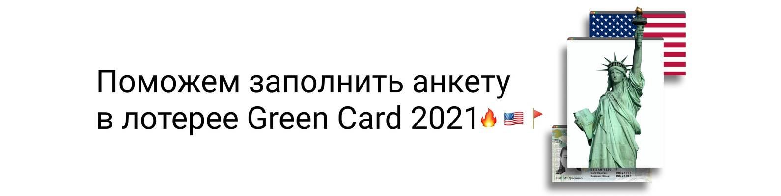 Сша: как получить грин-карту