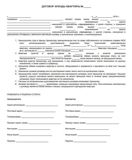 Снять квартиру в таллине в 2021 году: сколько стоит, договор аренды
