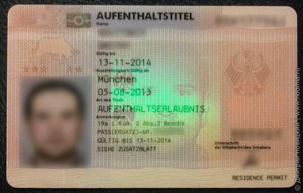 Шансы получить голубую карту в германии