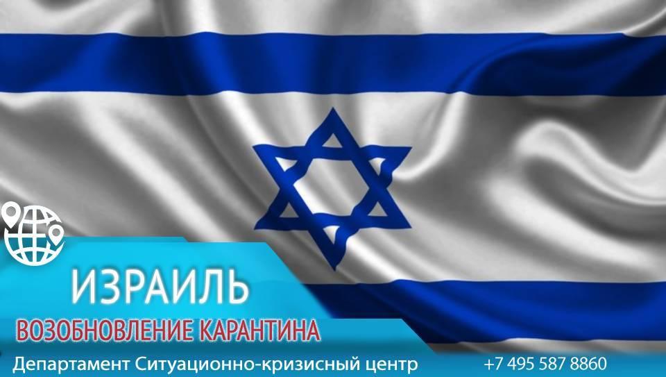 Когда откроют израиль для российских туристов – почему называют март 2021 года