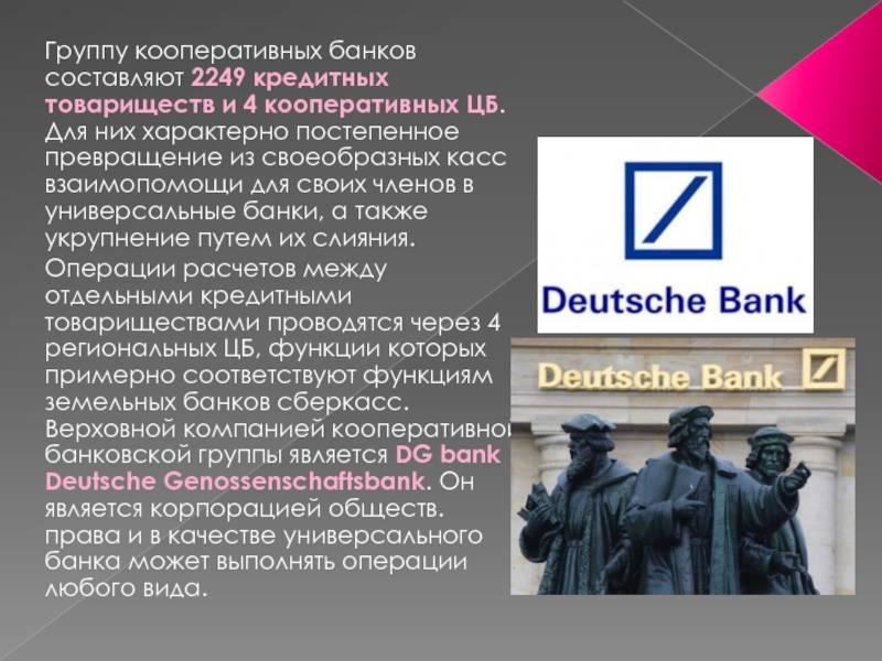 Виды кредитных организаций в германии, их особенности и функции. реферат. банковское дело. 2015-08-03