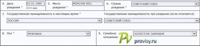 Анкета на визу в латвию: заполнение, образец и пример анкеты