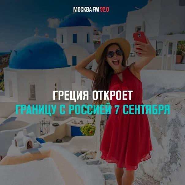 Когда грецию смогут посещать туристы: когда будут открыты границы, закрытые из-за пандемии covid-19