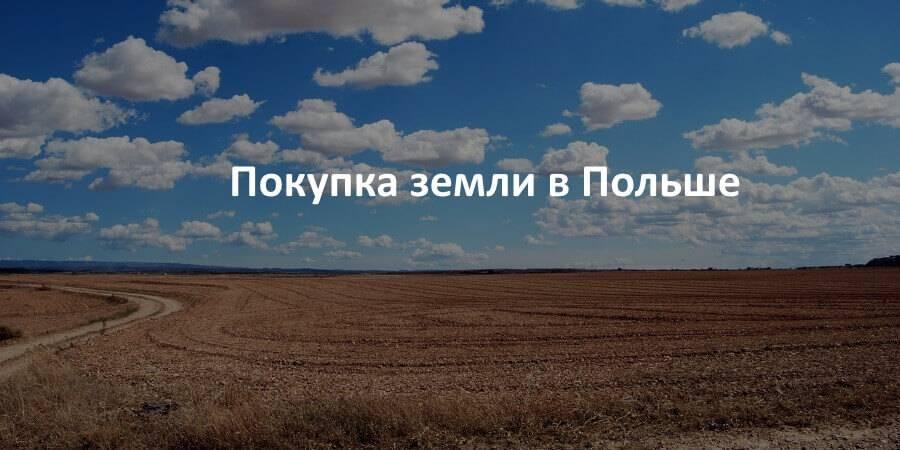 Покупка недвижимости в польше - infopolsha.pl