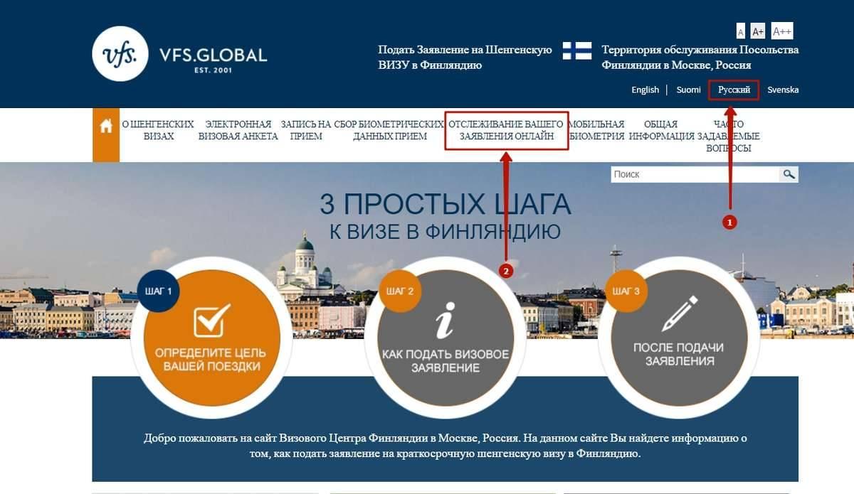 Как проверить готовность визы в чехию? онлайн отслеживание для украинцев, белорусов и россиян