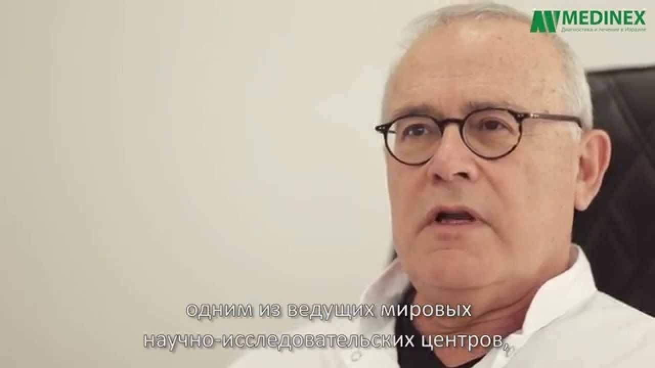 Лечение рака в израиле, методы по лечению рака в клинике израиля : 1 стадии, 2 стадии, 3 стадии, 4 стадии