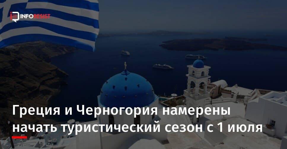 Отдых в греции летом 2021 без хлопот: ковидные паспорта не обязательны. туры, начало сезона