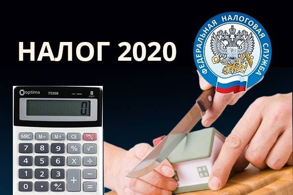 Налог с продажи квартиры в 2020 и 2021 году | ваши налоги