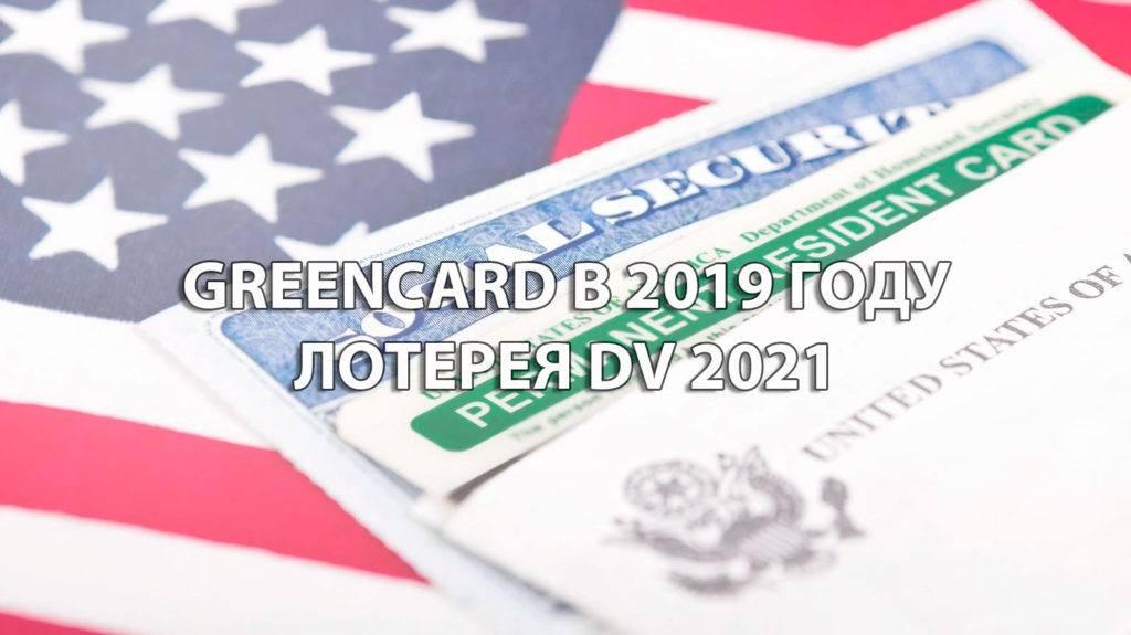 Сша: лотерея green card в 2021 году