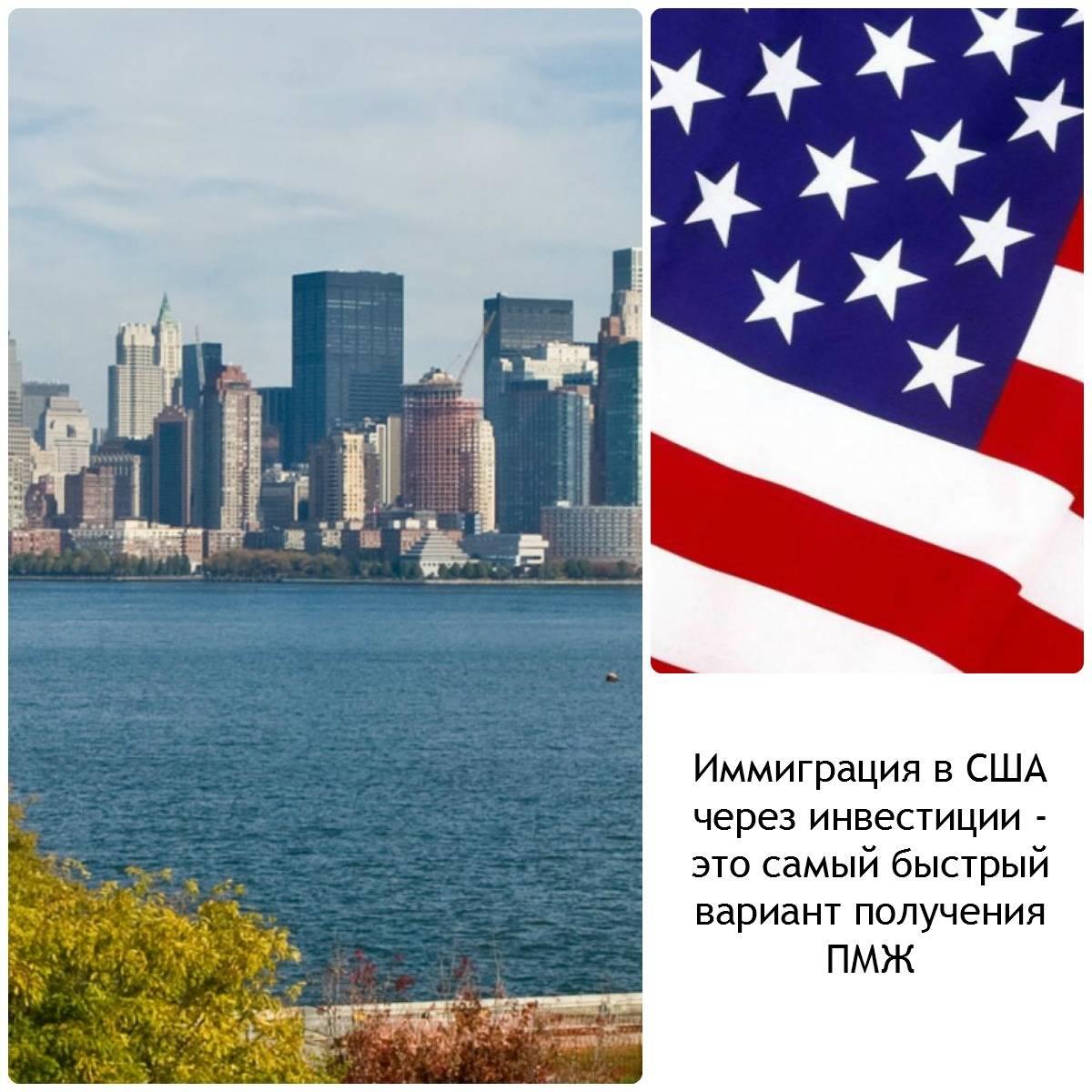 Эмиграция в сша из россии и украины: легальные способы в 2020 году