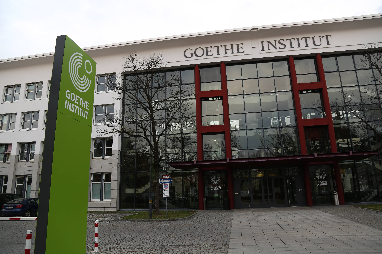 Институт имени гете