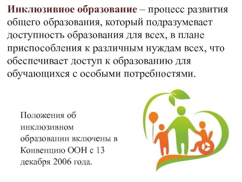 Инклюзивное образование в россии и за рубежом