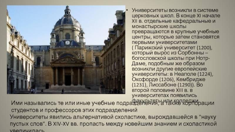 Знаменитый университет сорбонна в париже, франция:  адрес, факультеты, стоимость обучения, официальный сайт. парижский университет на фото. » карта путешественника