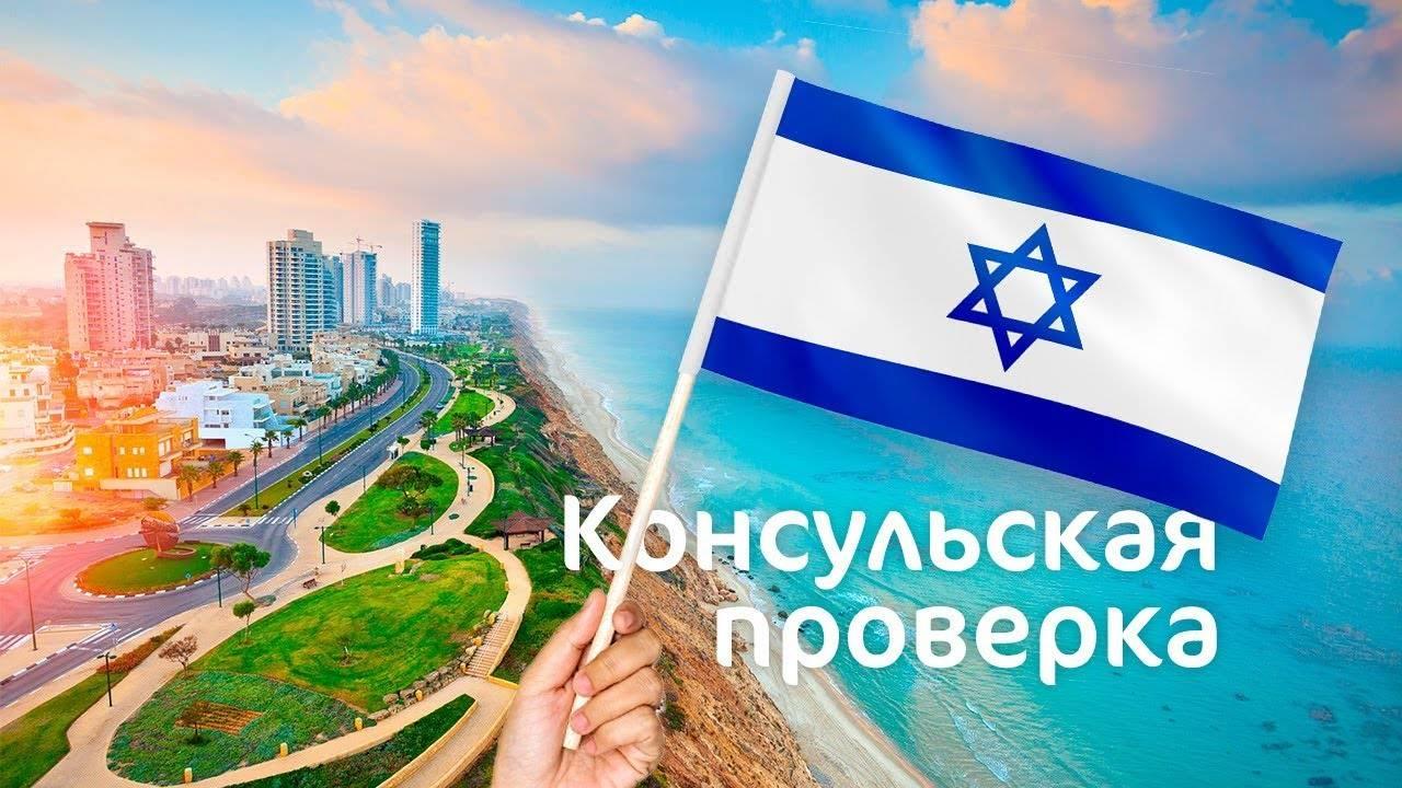Как репатриироваться в израиль на пмж
