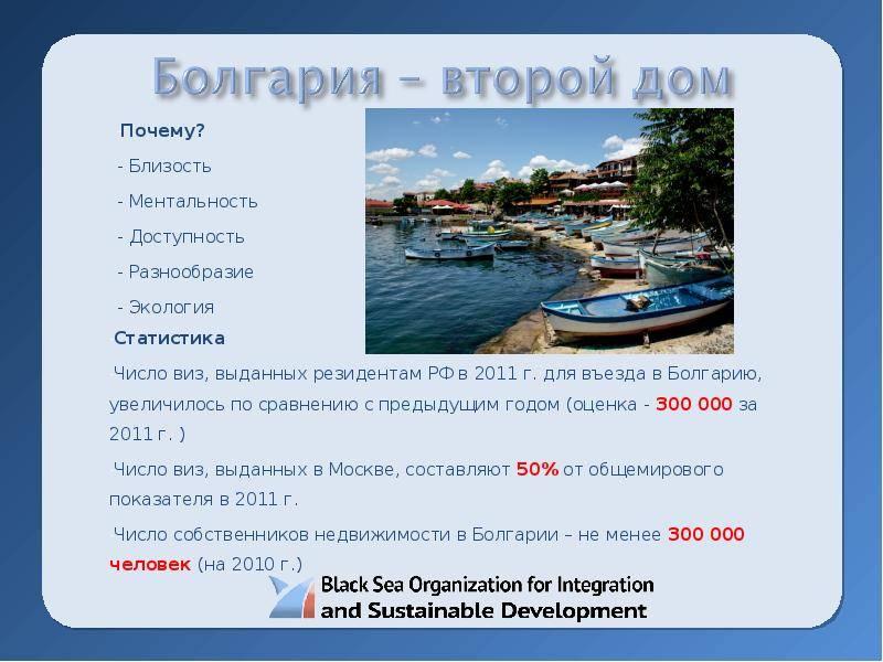 Рабочая виза в болгарию для россиян в 2021 году. цена, сроки оформления и требуемые документы