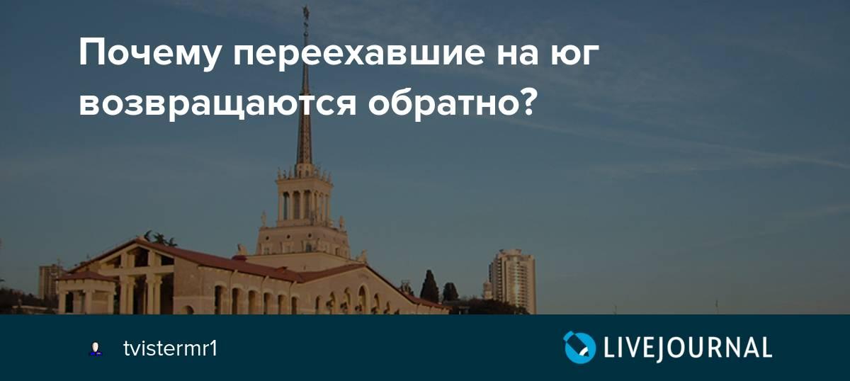 Стоит ли переезжать в москву из провинции на пмж: отзывы, советы