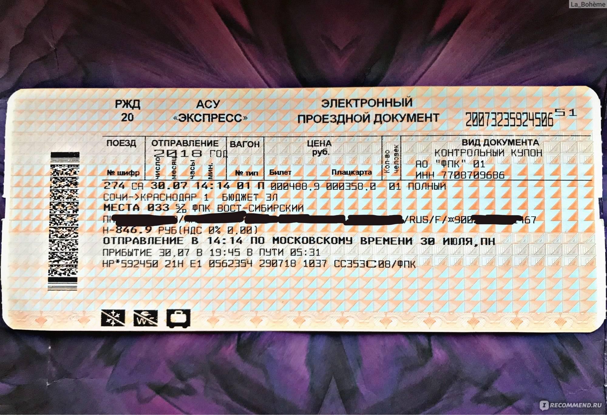 Поезда в германии — билеты, маршруты, стоимость, отзыв