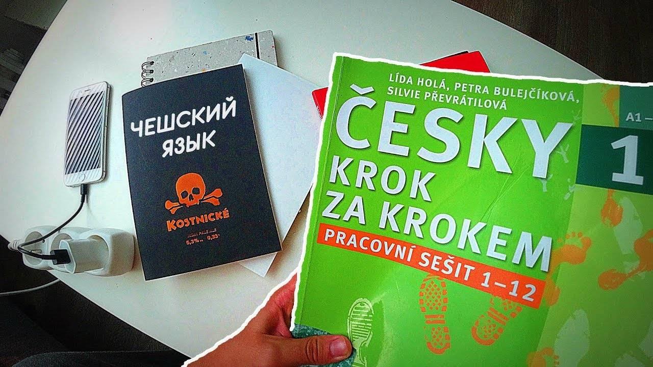 Уроки чешского языка для начинающих: бесплатные видео для самостоятельного изучения - все курсы онлайн