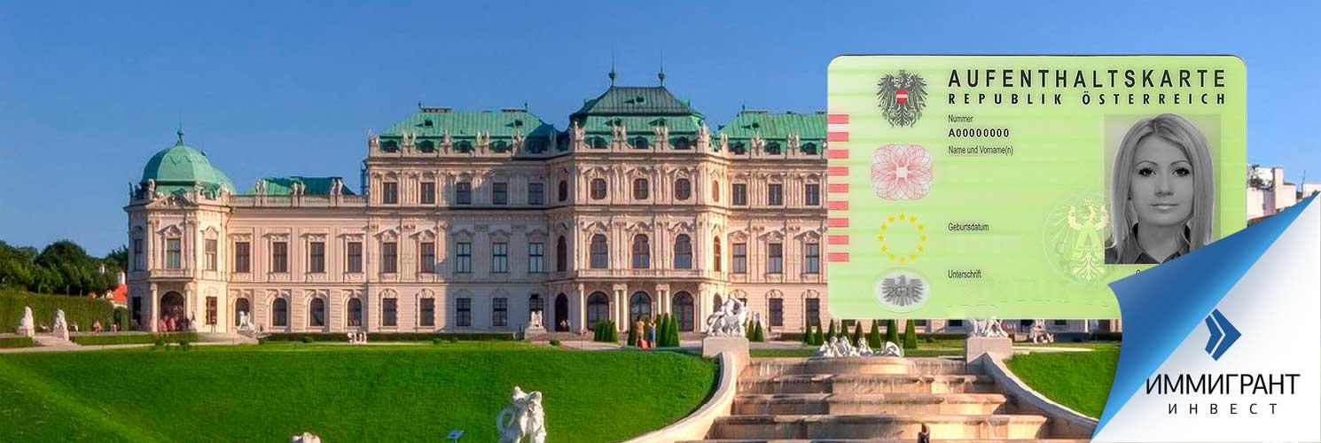 Иммиграция в австрию из россии в 2020 году, получение гражданства