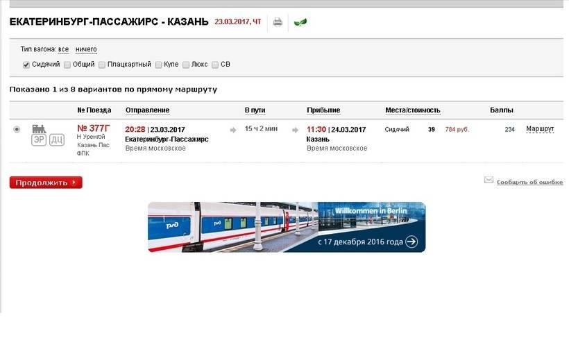 Немецкие железнодорожные дороги: как купить билет на поезд