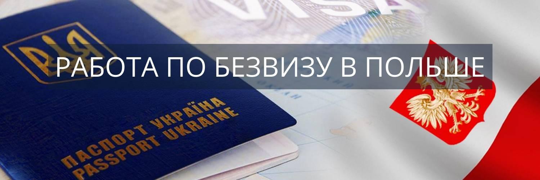 Работа в польше по биометрическому паспорту для украинцев