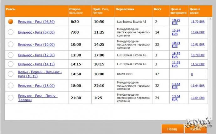 Как добраться из берлина в вильнюс: самолет, поезд, блаблакар, автобус. расписание рейсов, бронирование билетов dobiraemsya.ru - энциклопедия маршрутов
