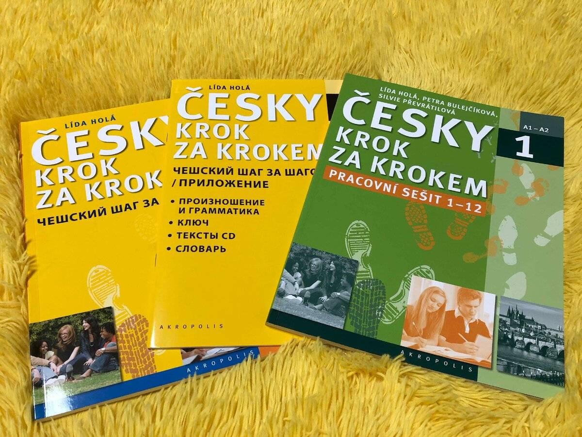 Сложности и особенности чешского языка
