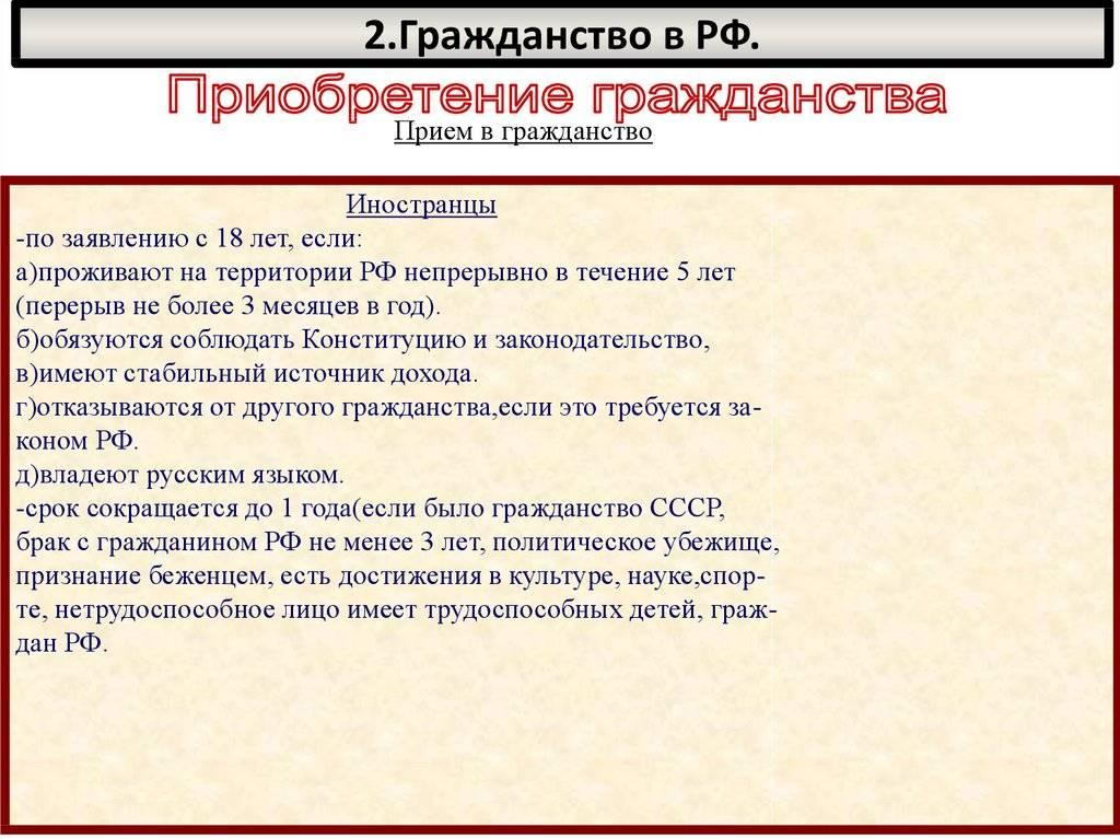 Можно ли россиянину получить гражданство сша и как это сделать? все законные способы