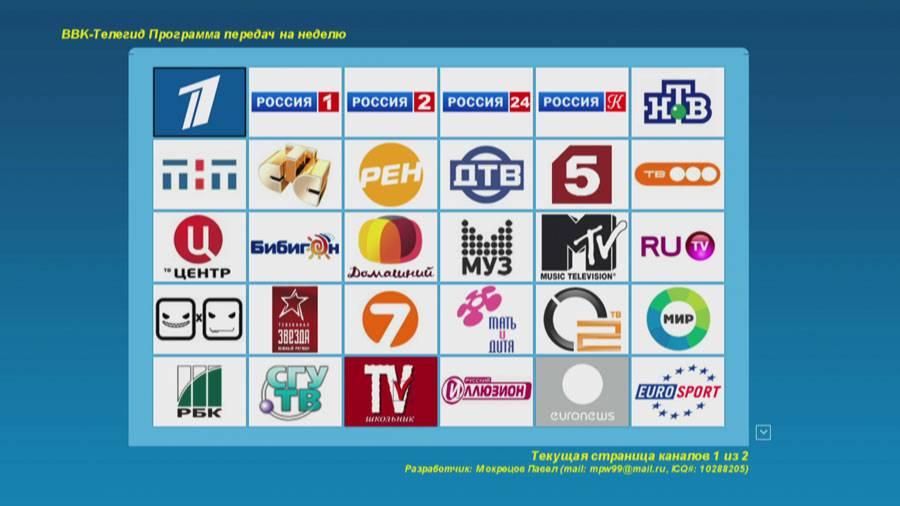 История телевидения в германии • ru.knowledgr.com