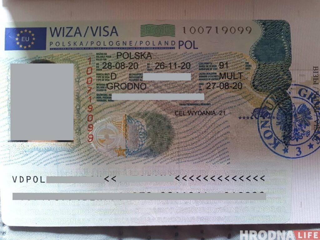 Польша: получение визы в 2021 году самостоятельно