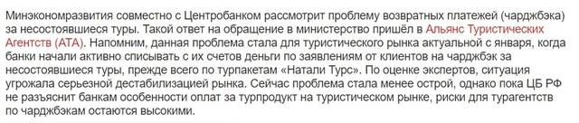 Успокоиться, подождать, вернуть свои деньги: что делать, если чартеры в турцию отменят, а вы купили тур - новости - 66.ru