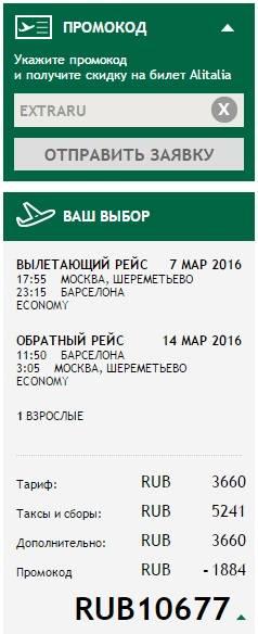 Авиакомпания алиталия официальный сайт air italy на русском языке