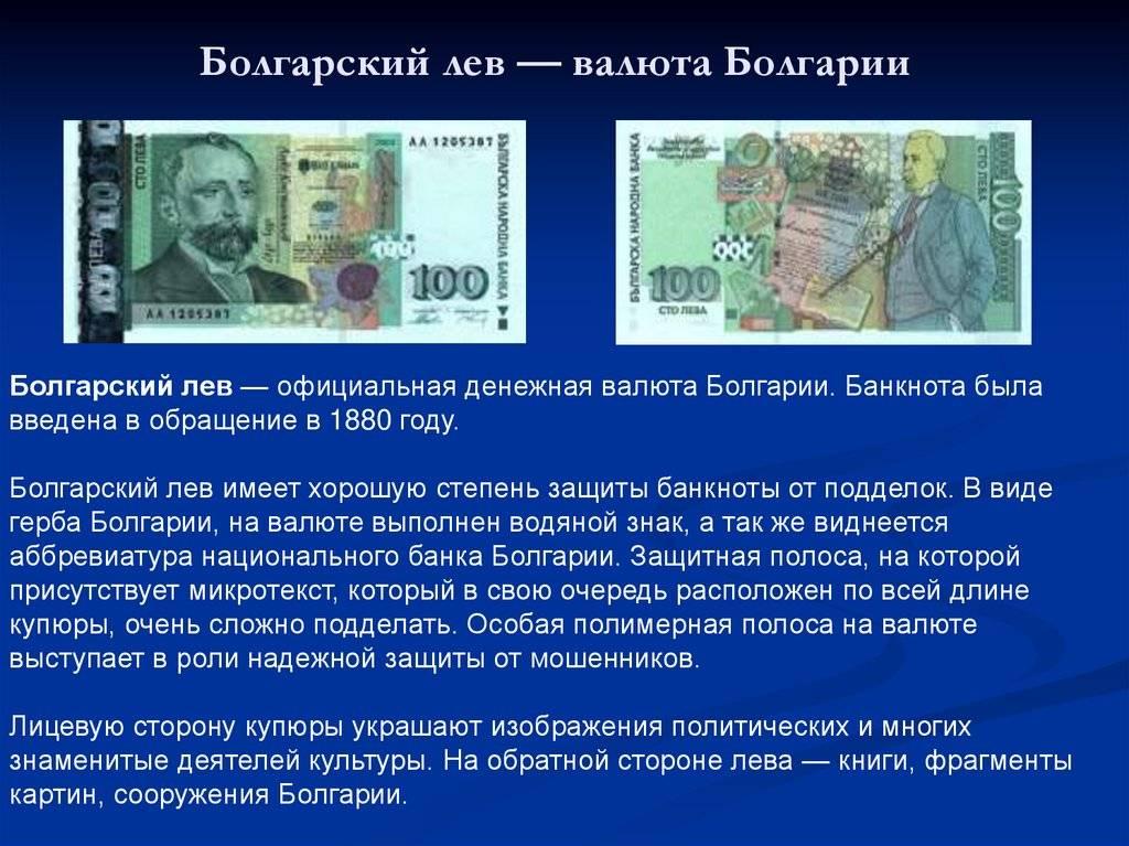 Валюта болгарии – болгарский лев