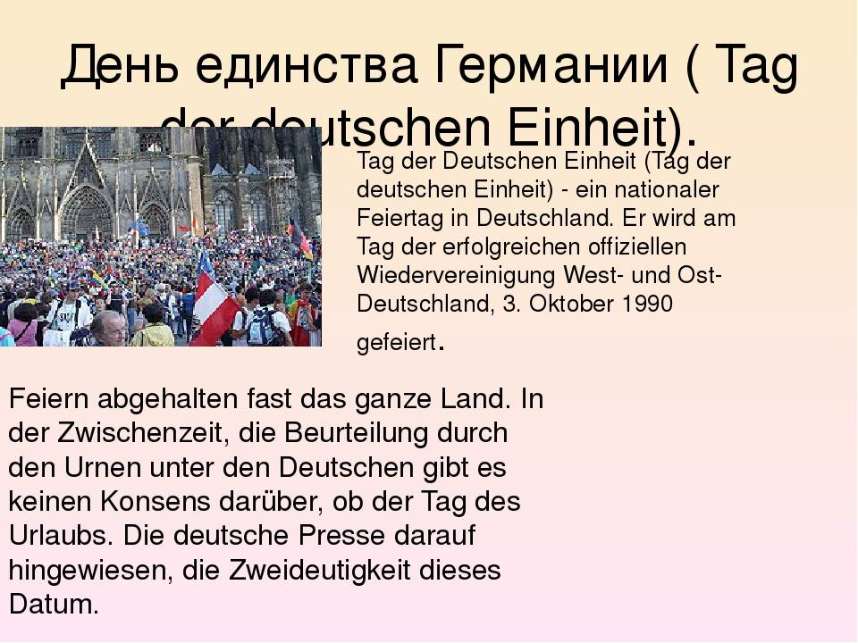 Празднование объединения германии 3 октября