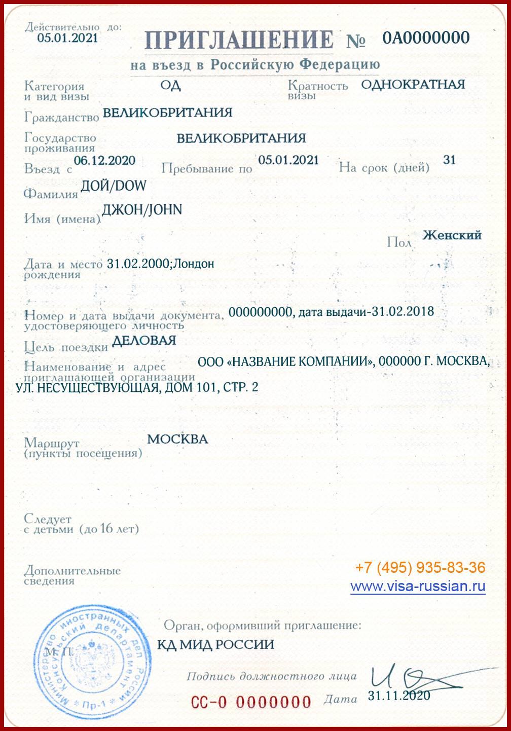 Виза в германию для россиян в 2021 году