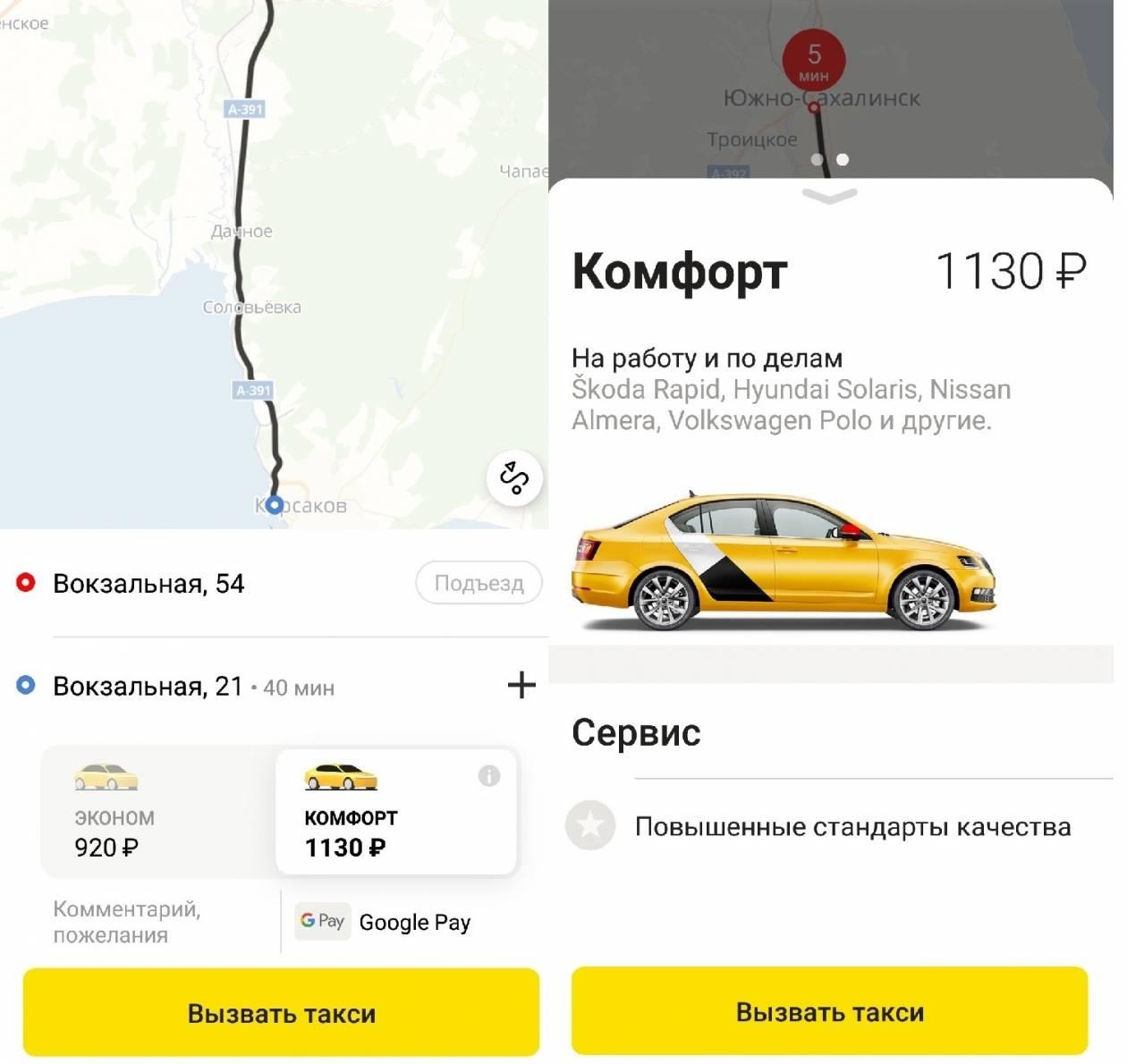 Заработок по тарифам комфорт и комфорт плюс в яндекс.такси. сентябрь 2019г. | работа в такси