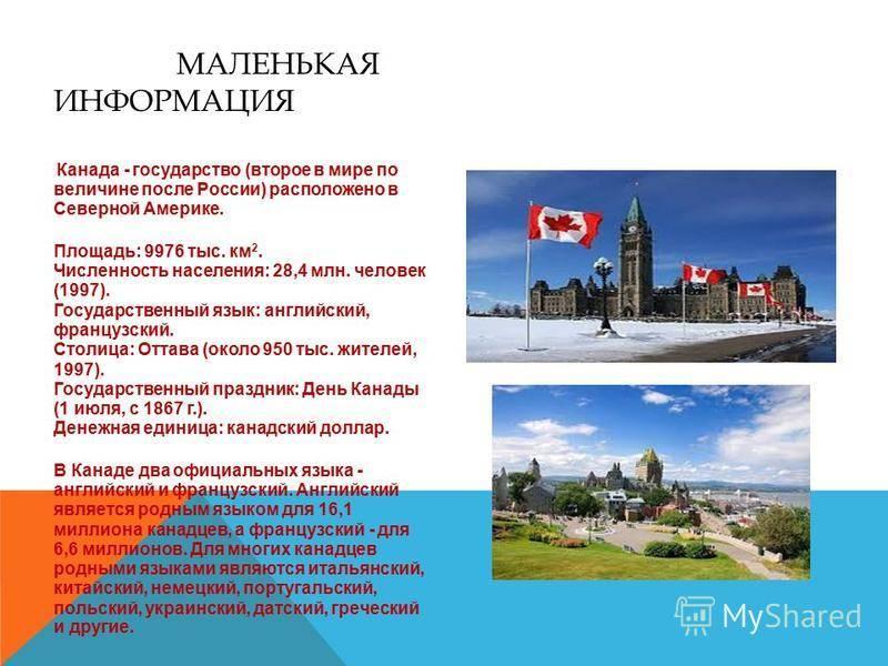 Государственный язык канады в  2021  году