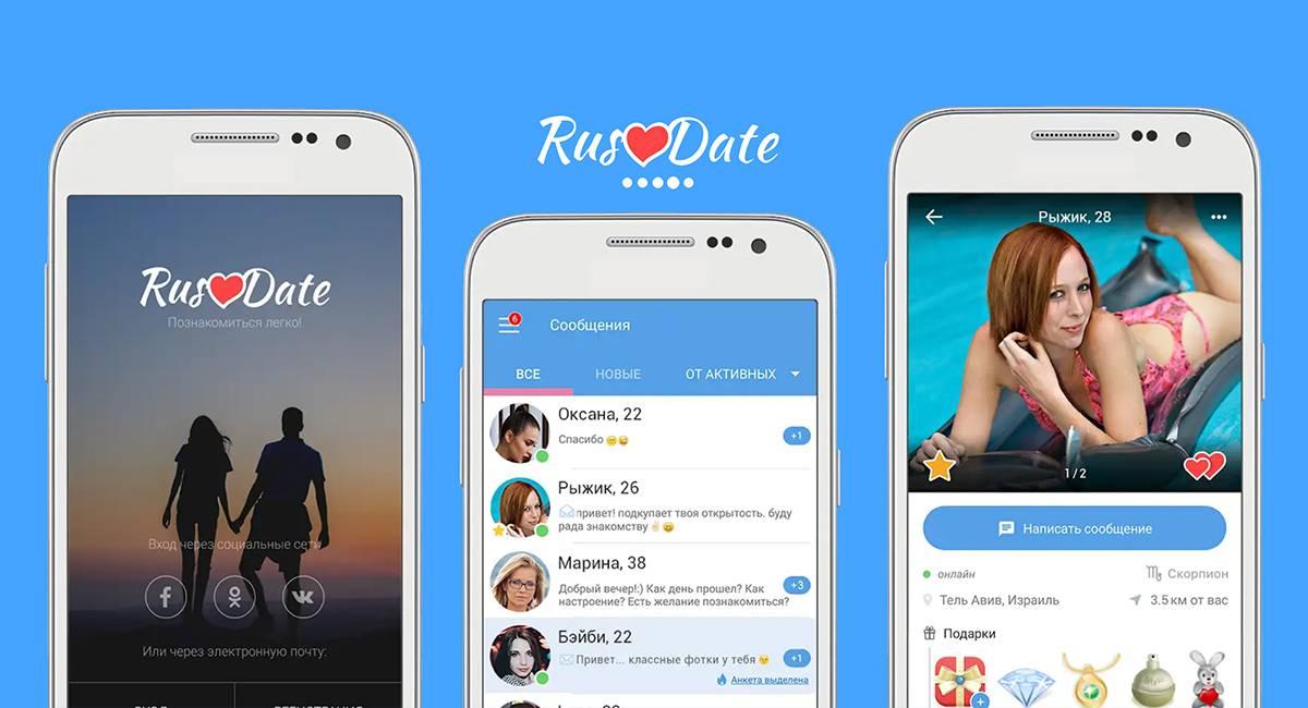 Мобильное приложение для знакомств rusdate – найди свою вторую половинку