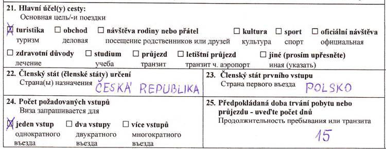 Заполнение анкеты на визу в чехию в  2021  году