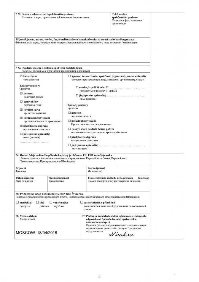 Образец заполнения анкеты на шенгенскую визу – блог купибилет