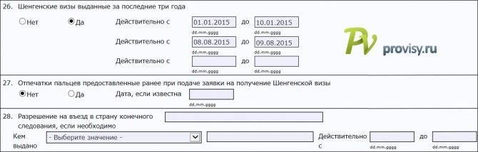 Анкета на визу в латвию: инструкция и образец заполнения