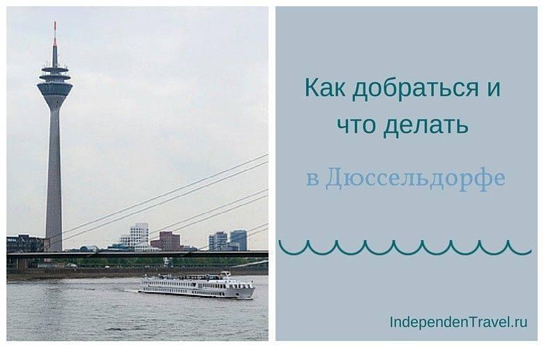 Авиабилеты дюссельдорф — омск