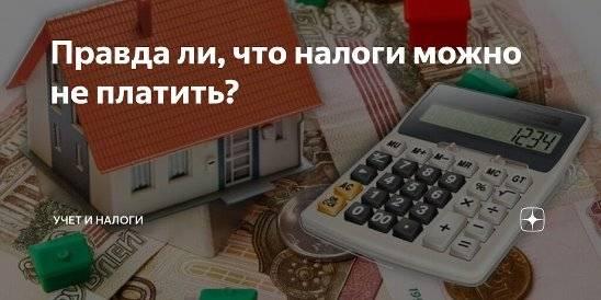 Налог за сдачу апартаментов в аренду: как платить меньше