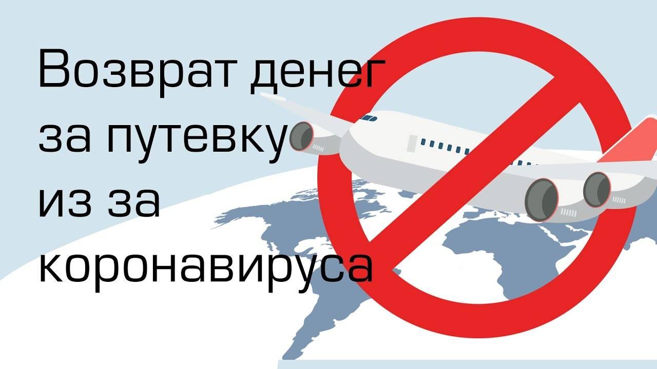 Возврат денег за путевку туи и условия аннуляции тура в 2021 году из-за коронавируса