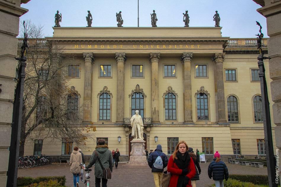 Берлинский университет имени гумбольдта – старейший в столице германии