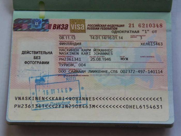 Шенгенская виза в финляндию в санкт-петербурге